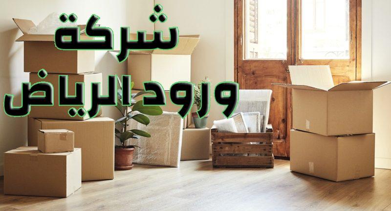 شركة شحن عفش الى الإمارات